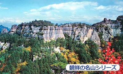 ≪朝鮮の名山 七宝山≫ 七つの宝物が眠る世界生物圏保護区