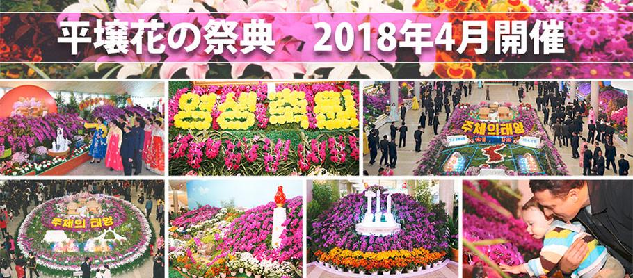 平壌花の祭典 2018年4月開催