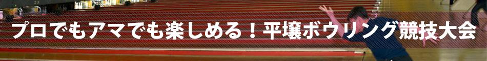 プロでもアマでも楽しめる!平壌ボウリング競技大会