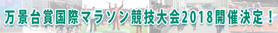万景台賞国際マラソン競技大会2018開催決定! 2018.4.8(日)