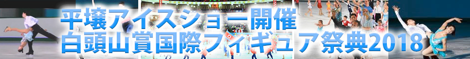 平壌アイスショー開催 白頭山賞国際フィギュア祭典2018